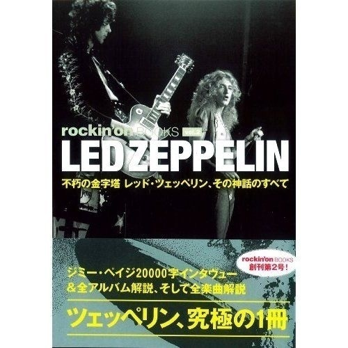 LED ZEPPELIN rockin'on BOOKS vol.2